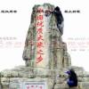惠水县假山景观