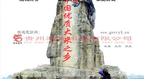 黔南惠水蒙江桥广场假山景观