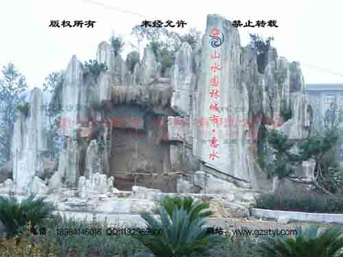 塑石假山-贵州黔南州