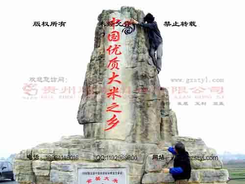 塑石假山-贵州黔南州5