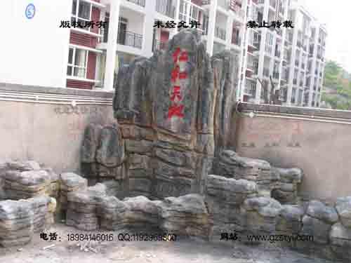 塑石假山--贵阳保利屋顶花园 (10)