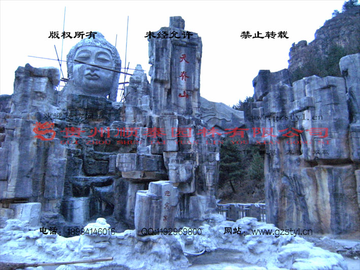 天脊山大型塑石景观全景